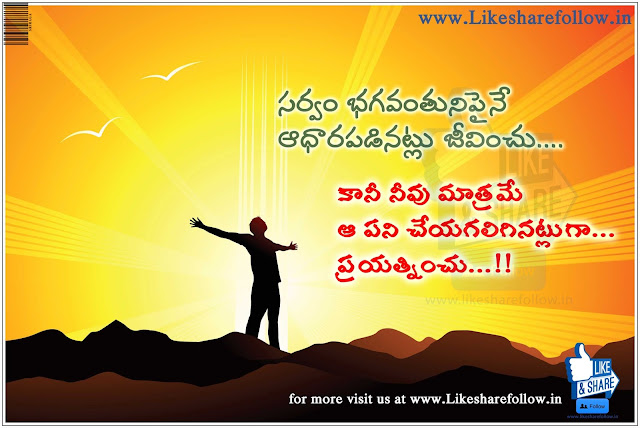 Good morning Telugu Quotations with god thoughts