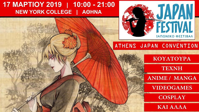 Japan Festival 2019-Athens Japan Convention