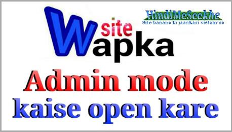 Wapka-website-admin-mode-open-kare