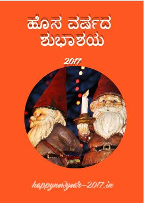 new year wishes quotes in kannada