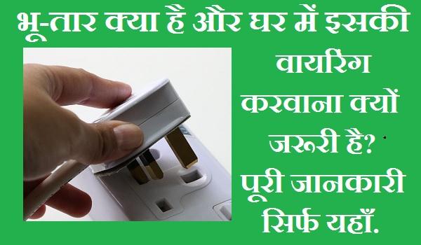 What is Bhoo-taar in Hindi