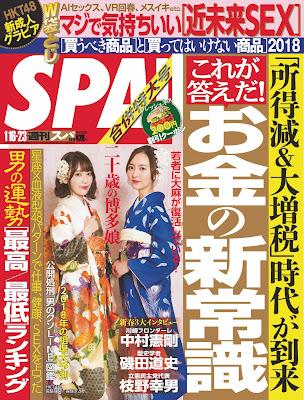 週刊SPA! 2018年01月16-23号 raw zip dl
