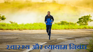 Health and exercise essay in hindi