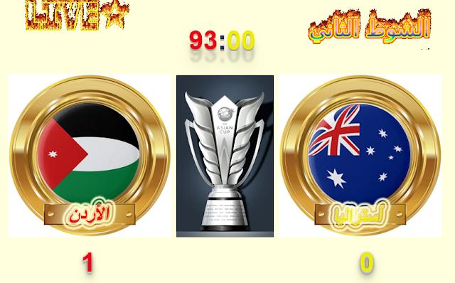 هدف الأردن على أستراليا ♦ كأس أسيا 19