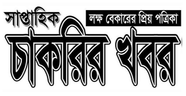 সাপ্তাহিক চাকরির খবর পত্রিকা  ২৪ জানুয়ারি ২০২০ - Saptahik Chakrir Khobor Newspaper 24 January 2020