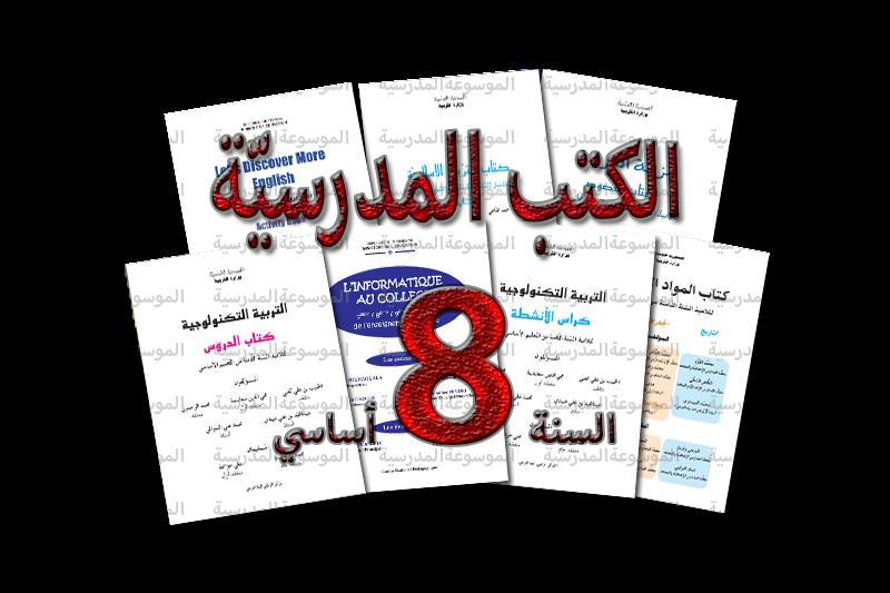 الكتب المدرسية السنة الثامنة من التعليم الأساسي الموسوعة