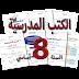 الكتب المدرسية - السنة الثامنة من التعليم الأساسي