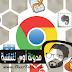 4 نصائح أمنية لتجنب أخطار و مشاكل تثبيت الإضافات على  متصفح جوجل كروم