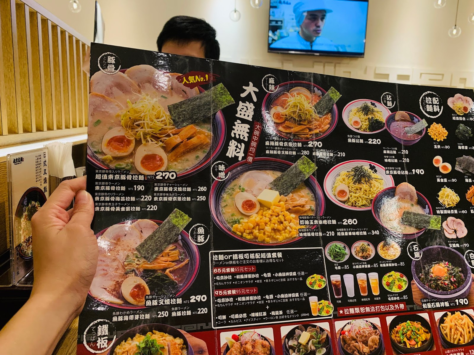 屯京拉麵-菜單