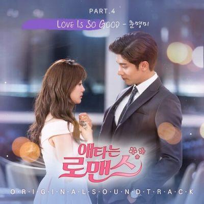 Lyric : Moon Myoung Mi(문명미) - Love Is So Good (OST. My Secret Romance)