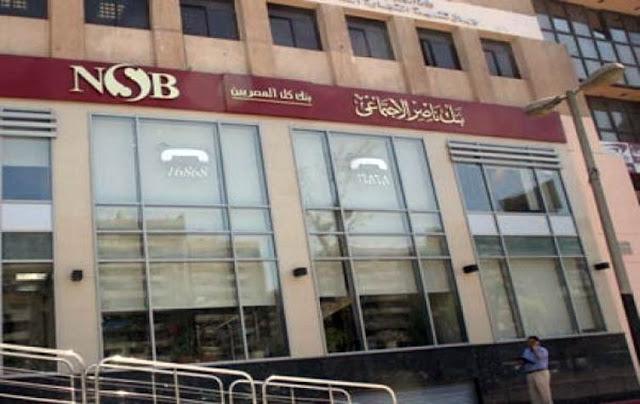 وظائف خالية فى بنك ناصر الاجتماعي فى مصر 2020