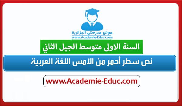 نص سطر أحمر من الأمس اللغة العربية للسنة الاولى 1 متوسط الجيل الثاني