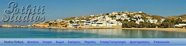 Pothiti Studios Web Site - Donoussa