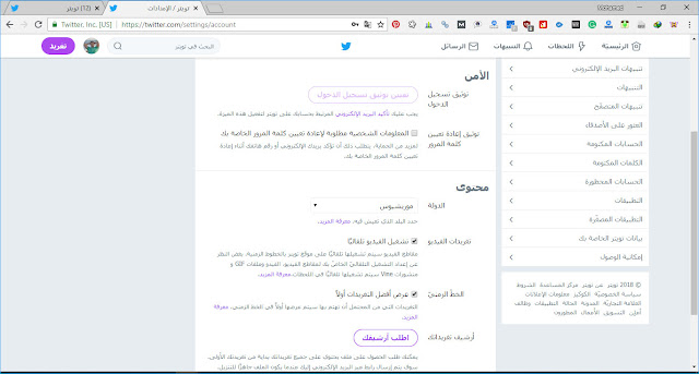 Download Twitter Full Free