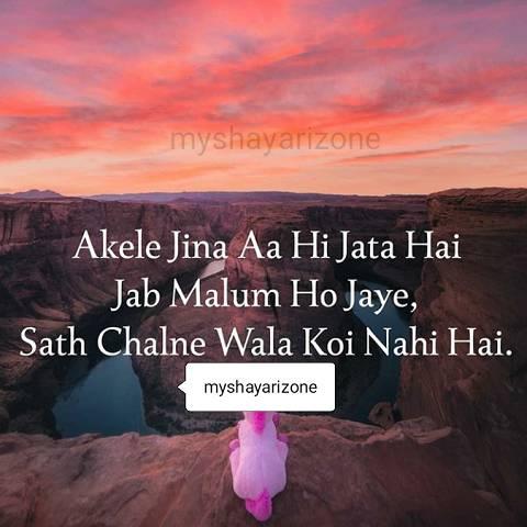 Akelapan Real Life Shayari Sad Pic SMS Whatsapp Status in Hindi