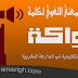 شرح الأصل والمعنى اللغوي لكلمة : الزواكة في الدارجة المغربية