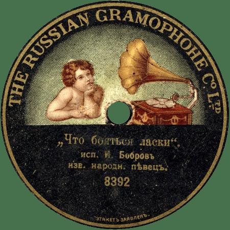 vinilo ruso rca