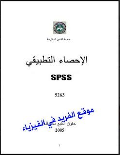 تحميل كتاب الإحصاء التطبيقي SPSS ، تحميل كتاب الاحصاء التطبيقي pdf بواسطة برنامج SPSS ـ رابط مباشر مجانا ، Applied Statistics