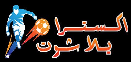يلا شوت اكسترا Yalla Shoot Extra يلا شوت حصري مباريات اليوم بث مباشر