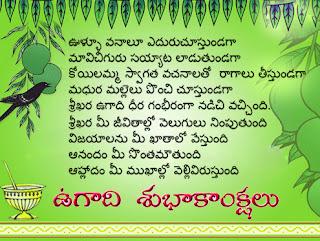 Happy Ugadi Telugu wishes 2016