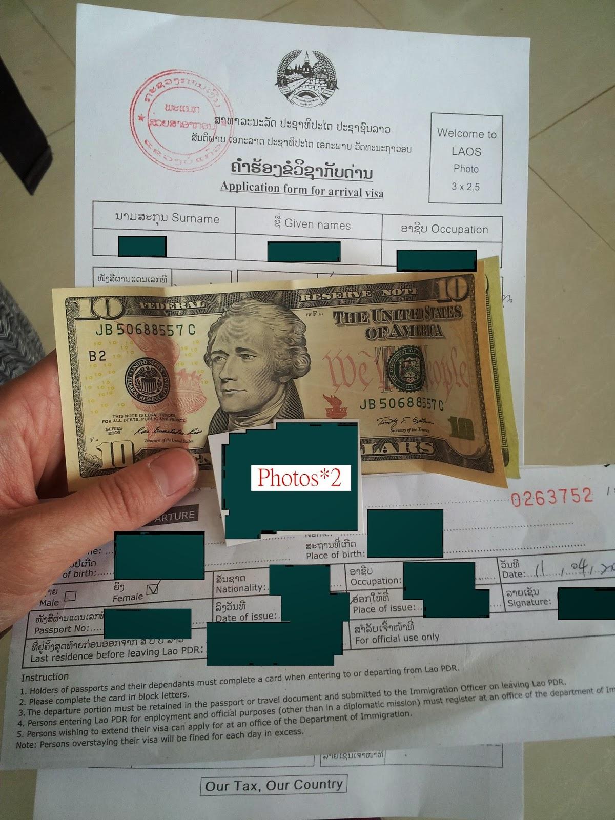這世界上所有的一切都只是妳的想像。: 從泰國入境寮國(老撾)