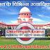 भारत के विभिन्न उच्चाधिकारी  Part -2