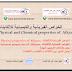الخواص الفيزيائية والكيميائية للألكاينات Physical and Chemical properties of Alkynes