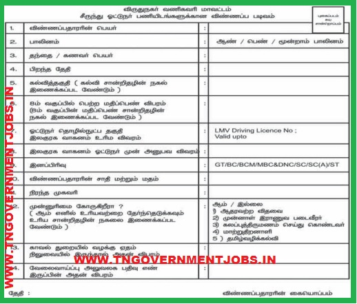 tn-commercial-tax-department-virudhunagar-car-driver-post-recruitment-tngovbernmentjobs-APPLICATION-FORM