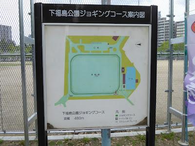 下福島公園 案内図