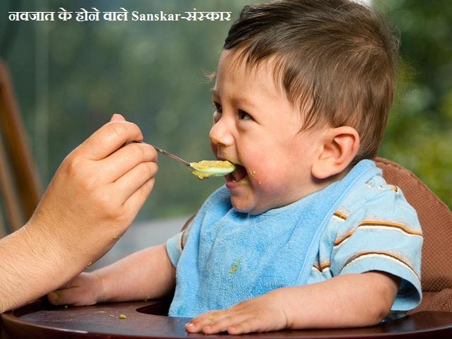 Newborn Sanskar