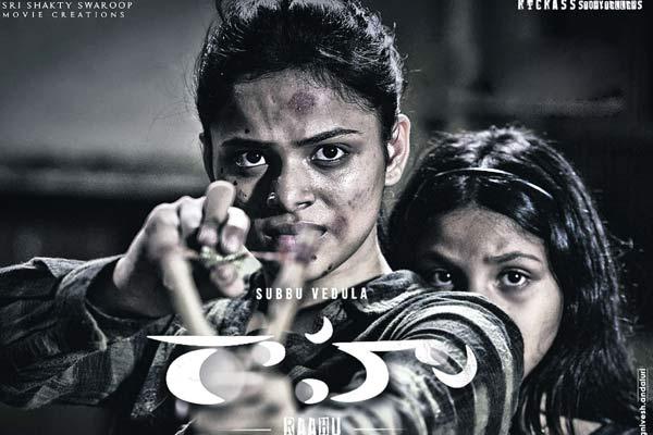 Raahu Full Movie Review