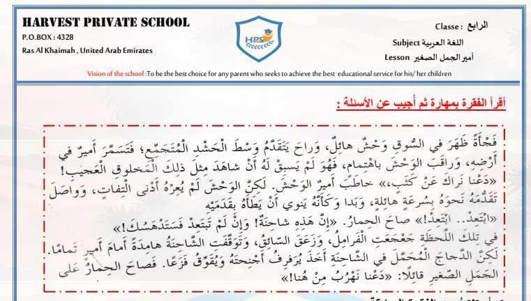 ورقة عمل درس امير الجمل عربى الصف الرابع فصل اول - مناهج الامارات