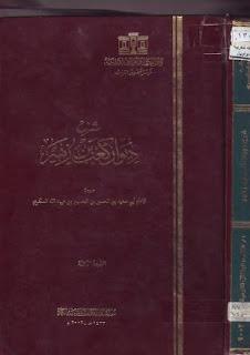 شرح ديوان كعب بن زهير - أبو سعيد السكري pdf