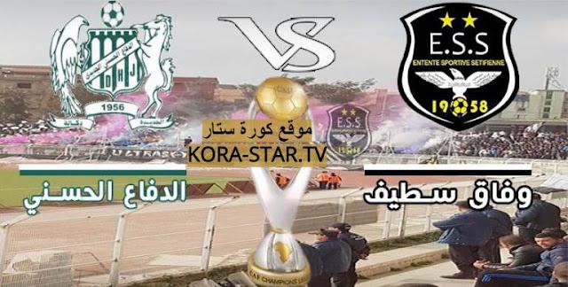 مشاهدة مباراة وفاق سطيف والدفاع الحسني بث مباشر