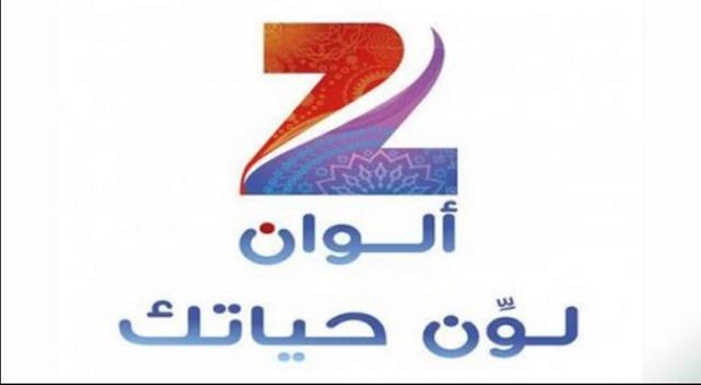 تردد قناة زي الوان Zee Alwan