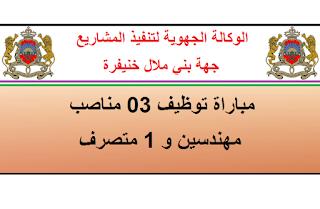 alwadifa-maroc-emploi-public-job-concours