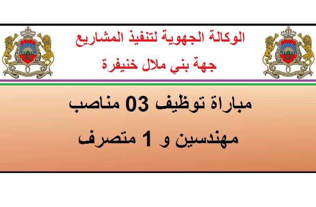 مباراة توظيف 03 مناصب بالوكالة الجهوية لتنفيذ المشاريع بجهة بني ملال خنيفرة