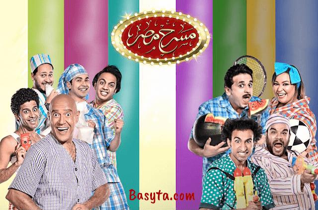 مواعيد عرض واعادة مسرح مصر الموسم الثاث على قناة MBC
