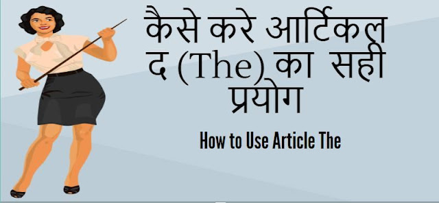 How to Use Article The