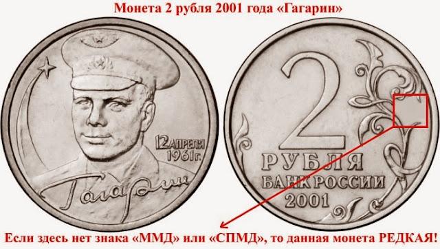 2 рубля 2001 года гагарин со знаком монетного двора
