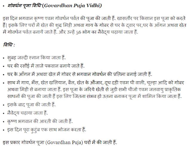 Govardhan Puja Vrat Vidhi In Hindi