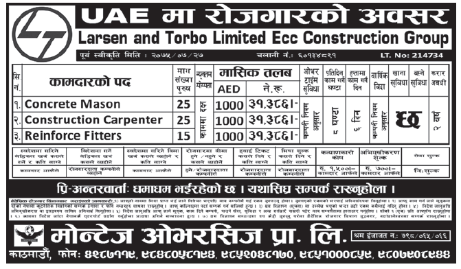 Jobs in UAE for Nepali, Salary Rs 31,386