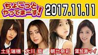 ラジオ「ちょこっとやってまーす!」土生瑞穗(欅坂46)171111