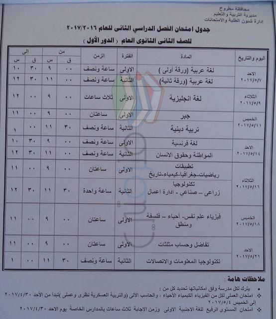 جدول امتحانات الصف الثاني الثانوي 2017 الترم الثاني محافظة مطروح