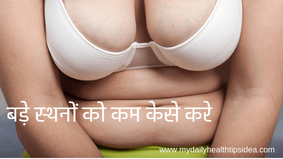 How To Reduce Breast Size Fast in Hindi
