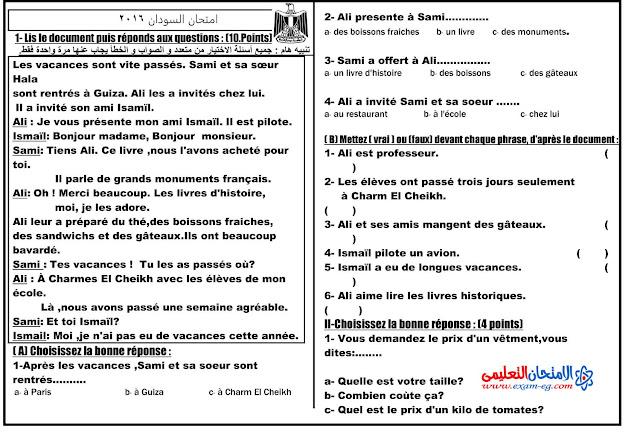 امتحان اللغة الفرنسية الصف الثالث الثانوى بالسودان (الشهادة الثانوية العامة ), نموذج اجابة 2016
