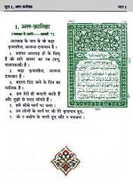 Quran-Hindi