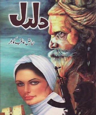 Daldal Urdu Novel By Riaz Aqib ebook pdf download free