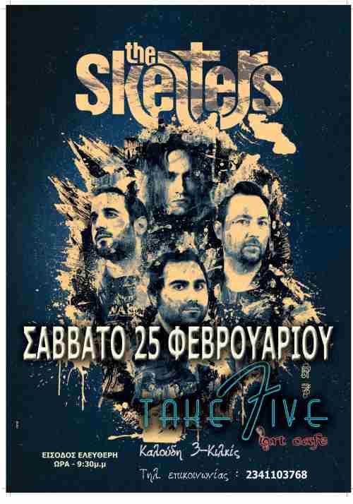 THE SKELTERS: Σάββατο 25 Φεβρουαρίου @ Take Five Art Cafe (Κιλκίς)