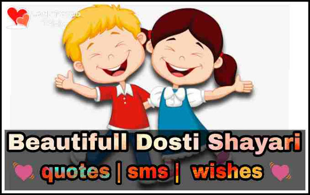 Beautiful dosti shayari, beautifull dosti shayari in hindi